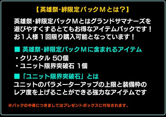 hero_pack_kizuna_3_text