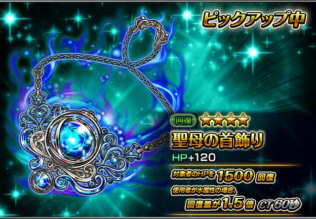 item_summon_137_p