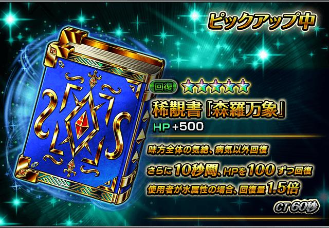item_summon_345_p
