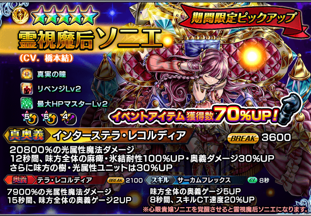 unit_summon_187_p