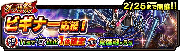 10128_summon_banner