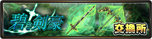 alchemy_exchange_banner_2005300