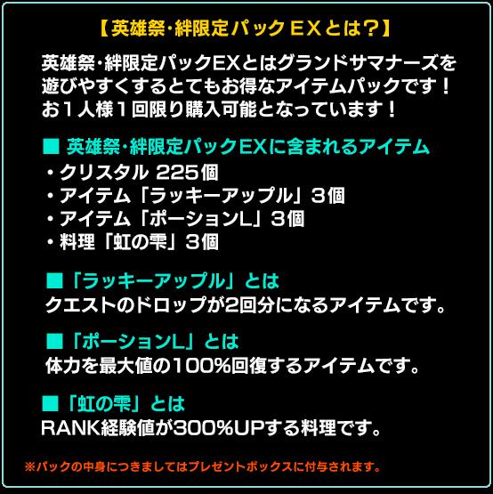 hero_pack_kizuna_5_text