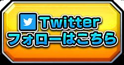 info_button_twitter