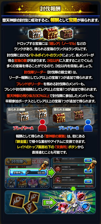 raid_009