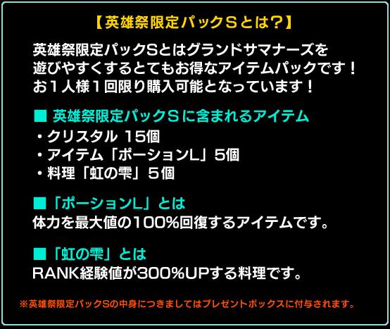 shop_campaign_153_text