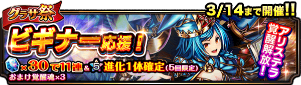 10131_summon_banner
