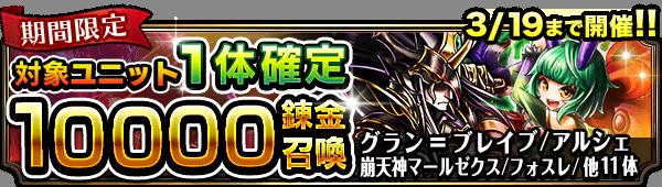 30074_summon_banner