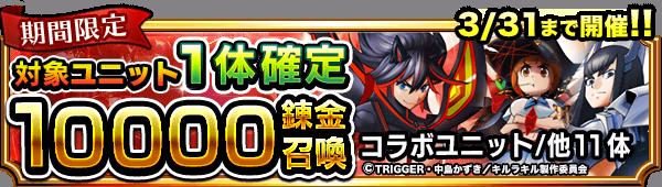 30075_summon_banner