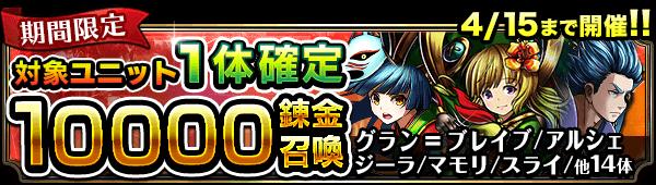 30076_summon_banner