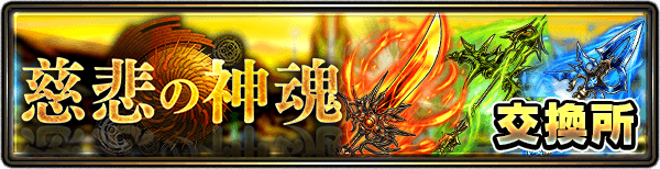 alchemy_exchange_banner_2001100