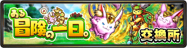 alchemy_exchange_banner_2003200