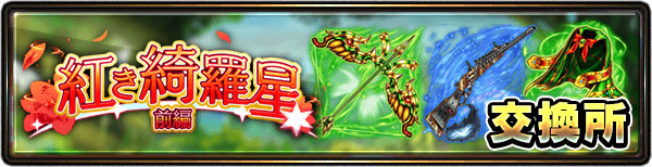 alchemy_exchange_banner_2004600