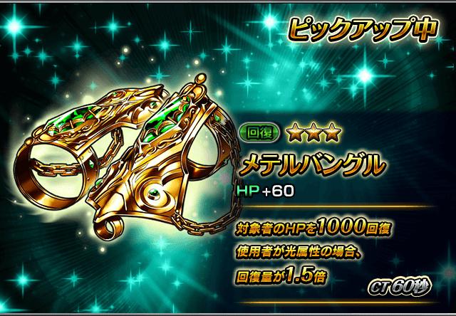 item_summon_129_p