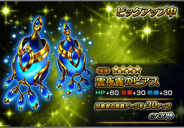 item_summon_159_p