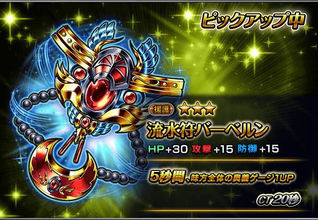 item_summon_348_p