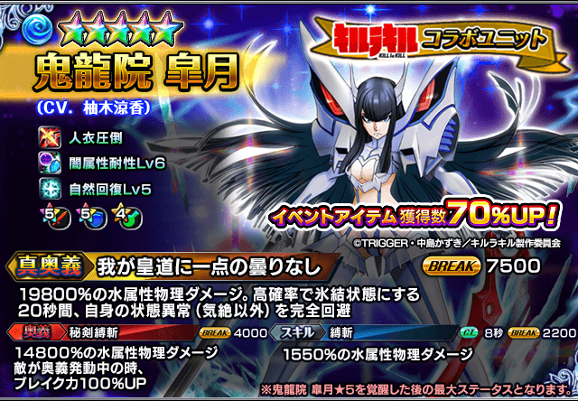 unit_summon_706_p