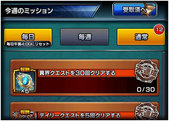 update_mission