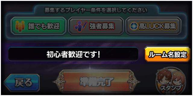 update_room