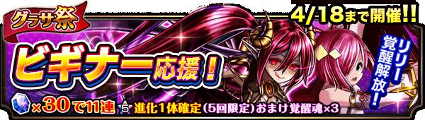 10136_summon_banner