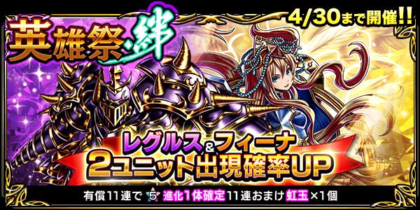 10138_summon_banner