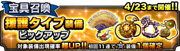 20139_summon_banner