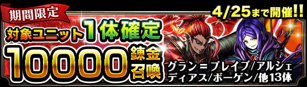30077_summon_banner