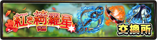 alchemy_exchange_banner_2006400