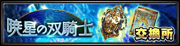 alchemy_exchange_banner_2006600