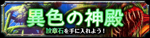 dungeon_banner_4000300