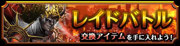 dungeon_banner_raid04
