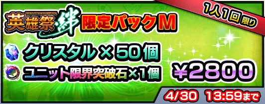 hero_pack_kizuna_180420_3