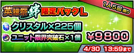 hero_pack_kizuna_180420_4