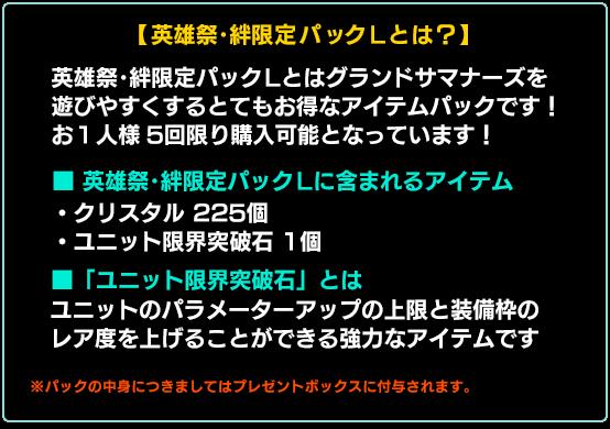 hero_pack_kizuna_4_text