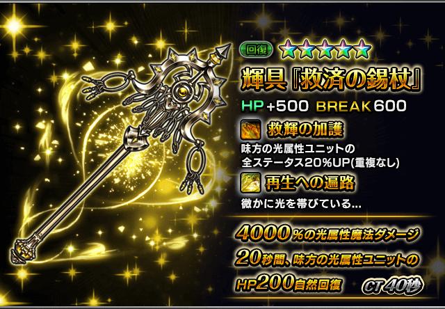 item_summon_450