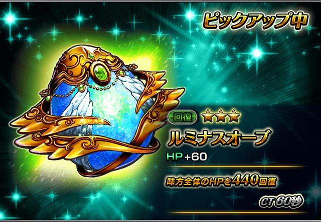 item_summon_54_p