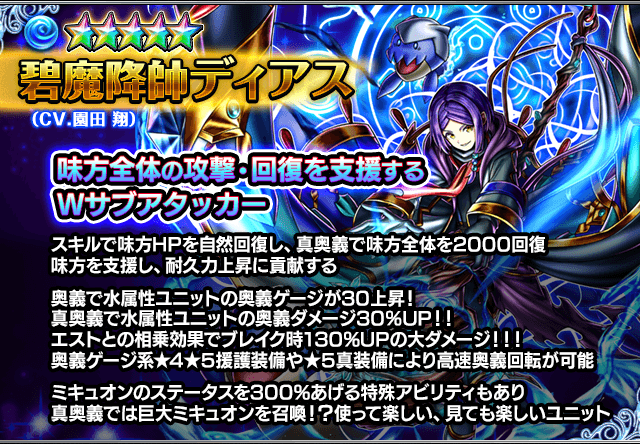 unit_summon_196_text