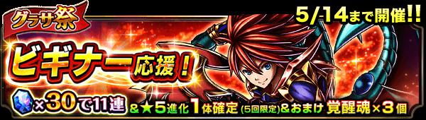 10140_summon_banner