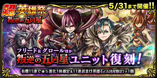 10142_summon_banner