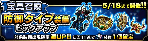 20143_summon_banner