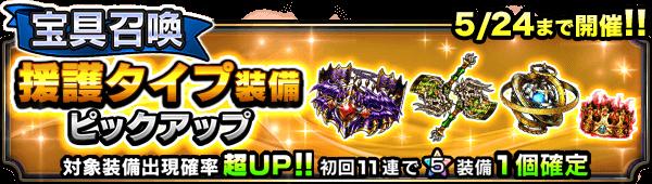 20144_summon_banner