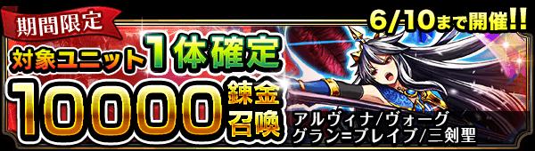 30079_summon_banner