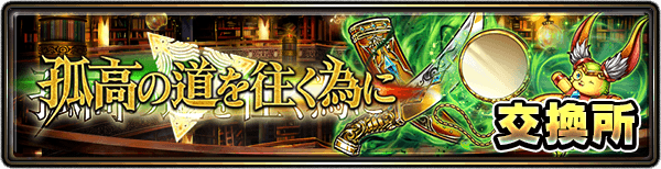 alchemy_exchange_banner_2002100