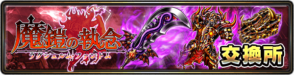 alchemy_exchange_banner_2002500