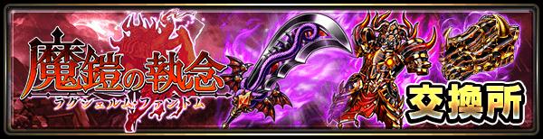 alchemy_exchange_banner_2002500