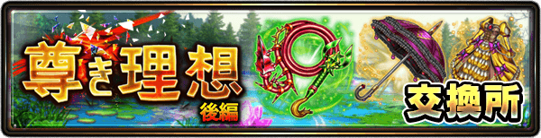 alchemy_exchange_banner_2007000