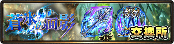 alchemy_exchange_banner_2007600