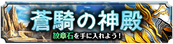dungeon_banner_4000400