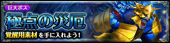 dungeon_banner_489