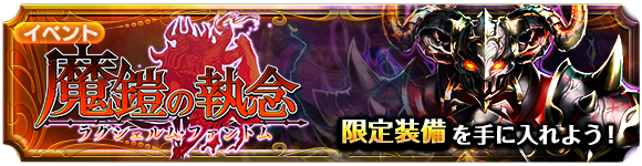 dungeon_banner_ragu
